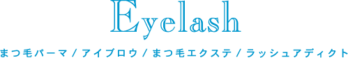 eyelash-まつげエクステ