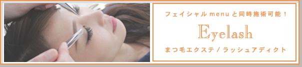 Eyelash まつ毛/ラッシュアディクト