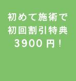 初めて施術で初回割引得点3900円!
