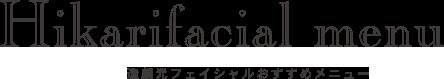 Hikarifacial menu