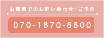 お電話でのお問い合わせ・ご予約 070-1870-8800