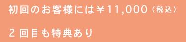 初回のお客様には¥11,000(税込) 2回目も特典あり